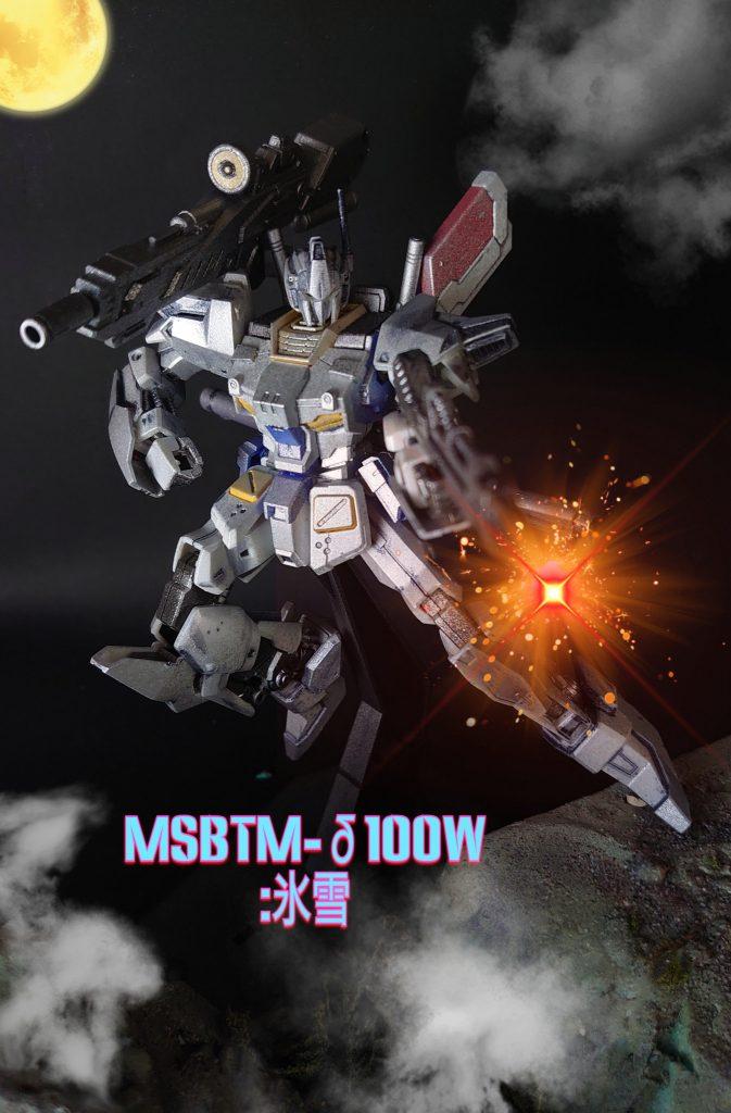 MSBTM-δ100W:氷雪