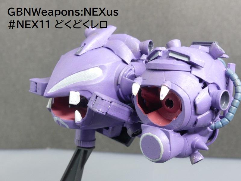【GBNW:NEXus】11:どくどくレロ(Re)