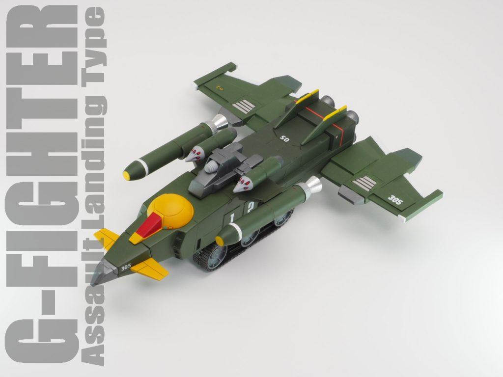 1/250 Gファイター強襲揚陸型
