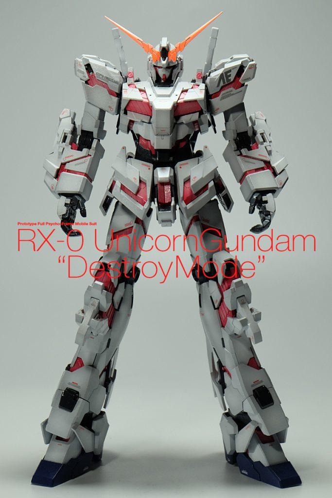 MG・ユニコーンガンダム(デストロイモード)