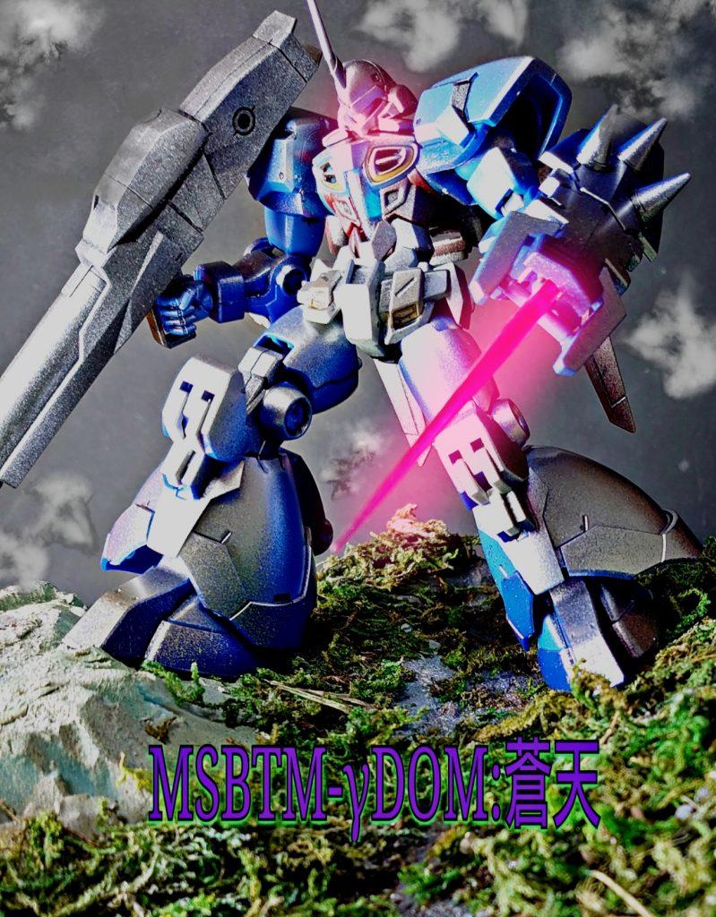 MSBTM-γDOM:蒼天