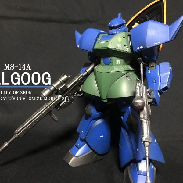 MG ゲルググ(アナベル・ガトー専用機) ver.1.0