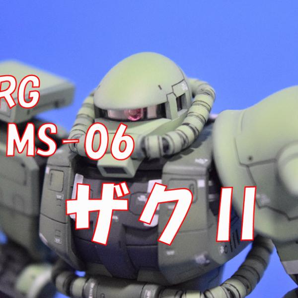 【RG MS-06 量産型ザク】