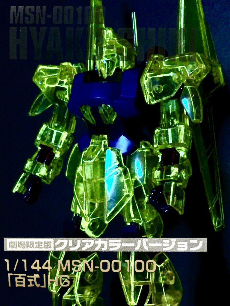 HG百式(クリアカラー)