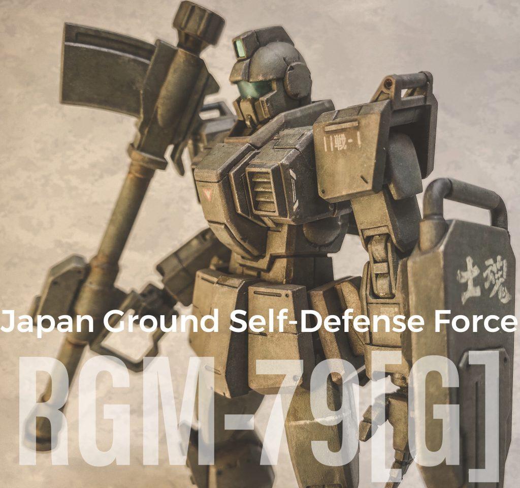 HGUC陸戦型ジム 陸上自衛隊仕様