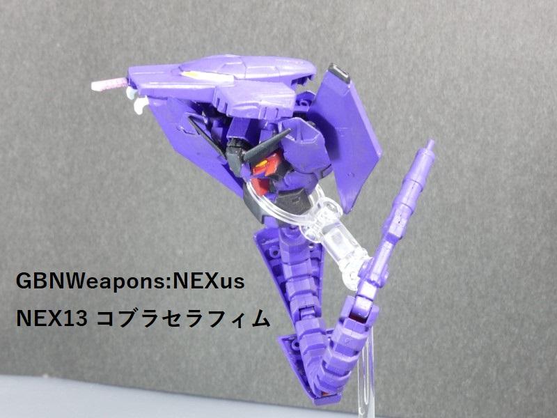 【GBNW:NEXus】13:コブラセラフィム(Re)