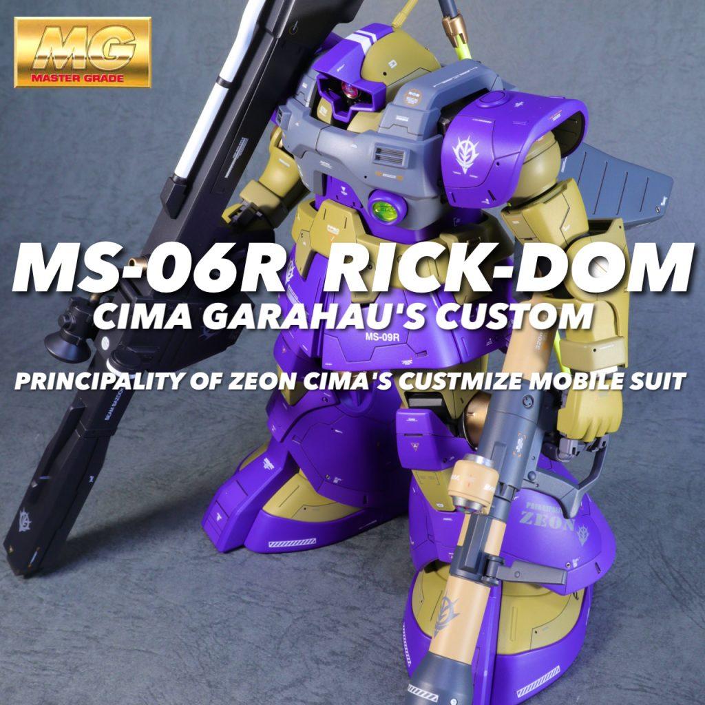 MG1/100 シーマ専用リックドム