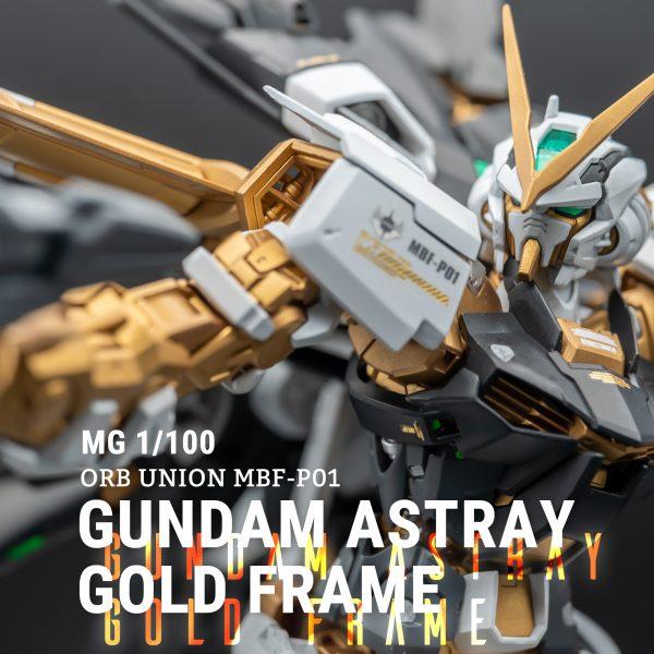 MG ガンダムアストレイ ゴールドフレーム フライトユニット