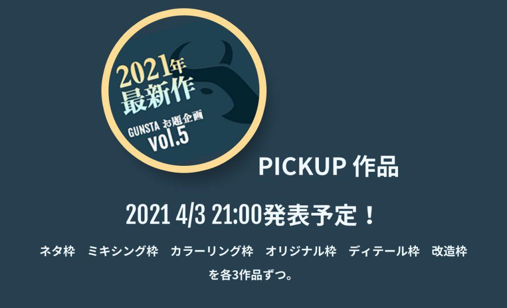 GUNSTAお題企画「2021年最新作」PICK作品!