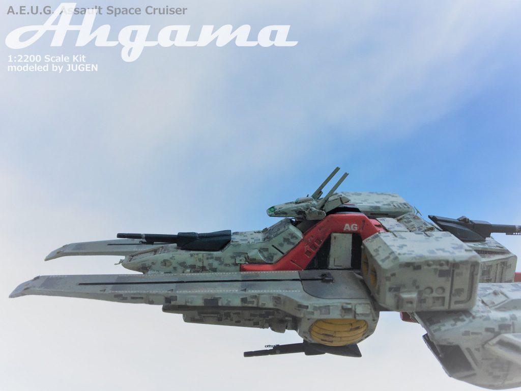 強襲巡洋艦 アーガマ