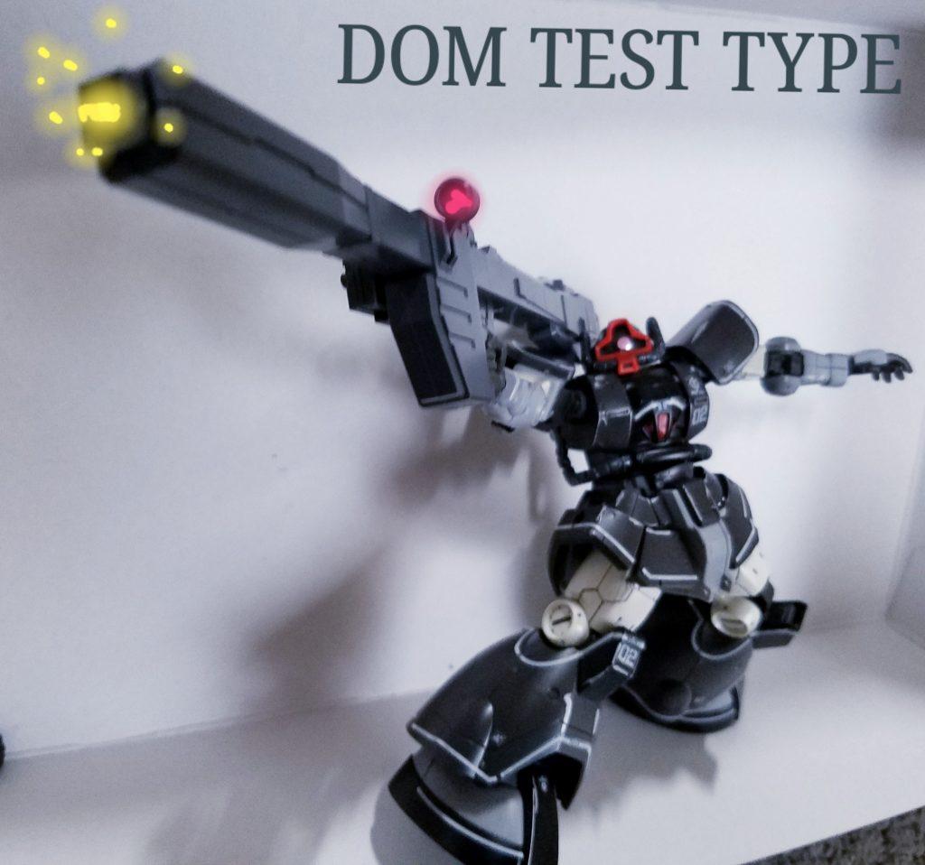 ドム試作実験機