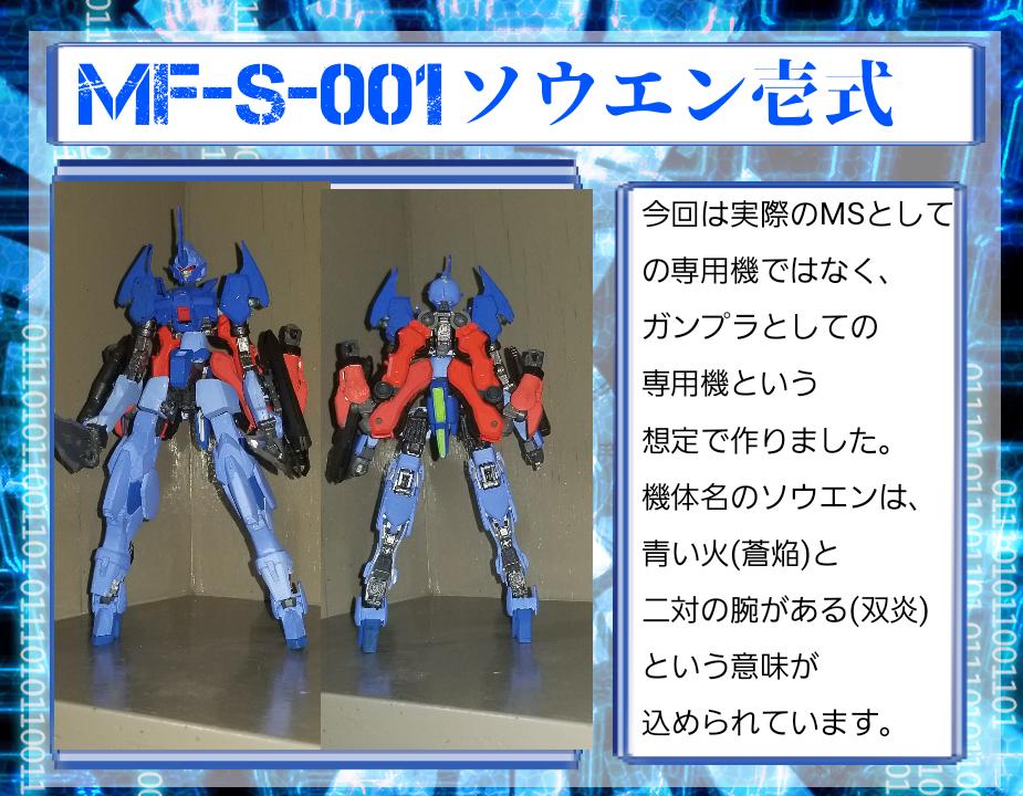 MF-S-001ソウエン壱式