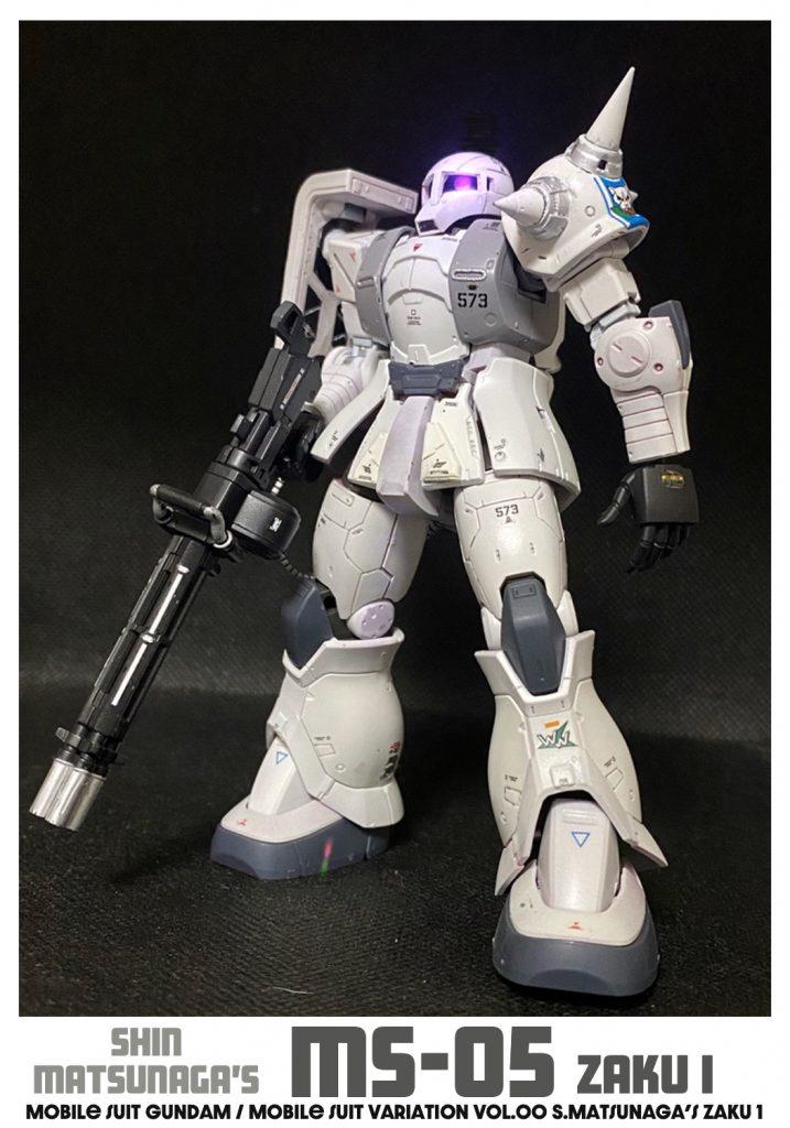 MS-05 ザク1 シン=マツナガ専用機
