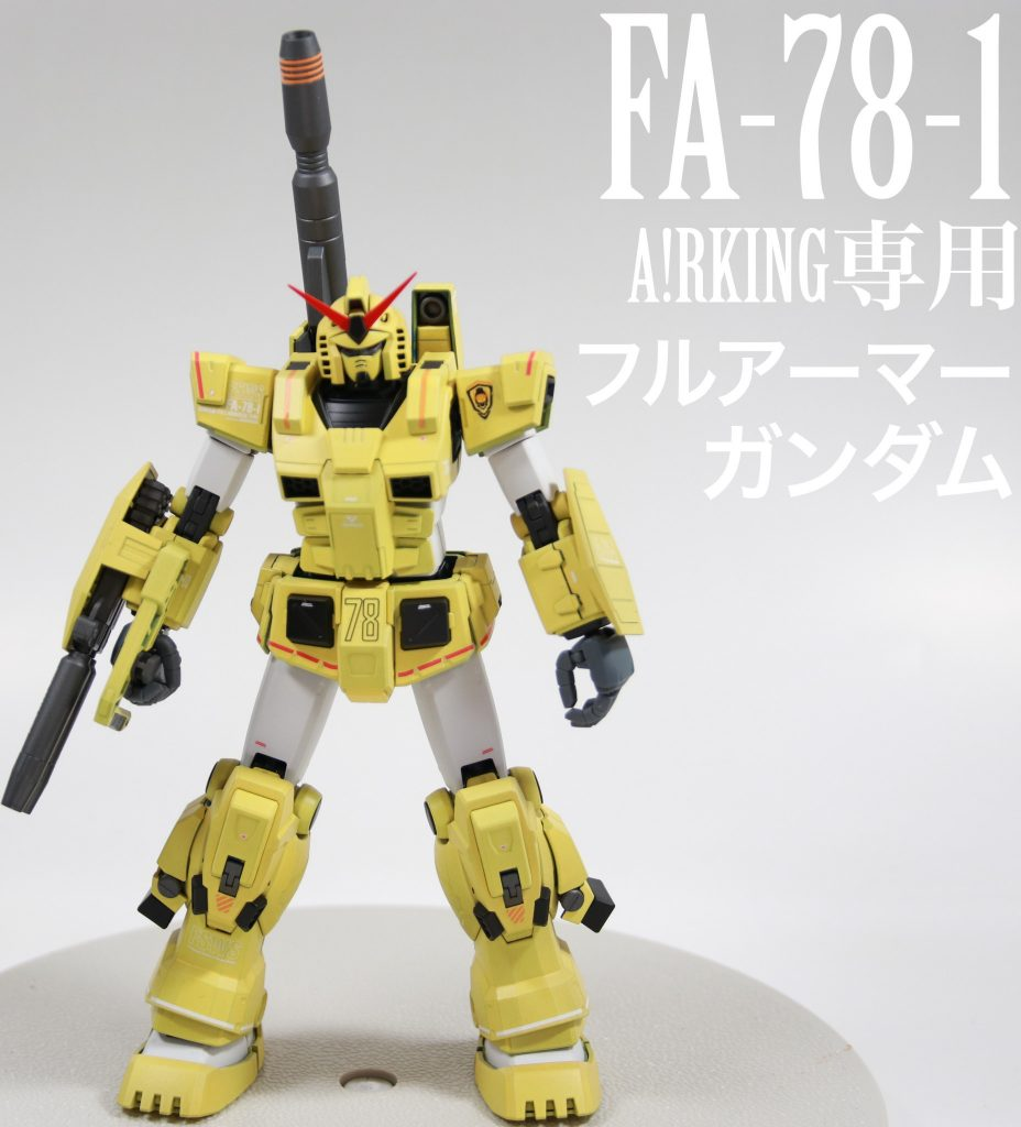 FA-78-1 A!RKING専用 フルアーマーガンダム