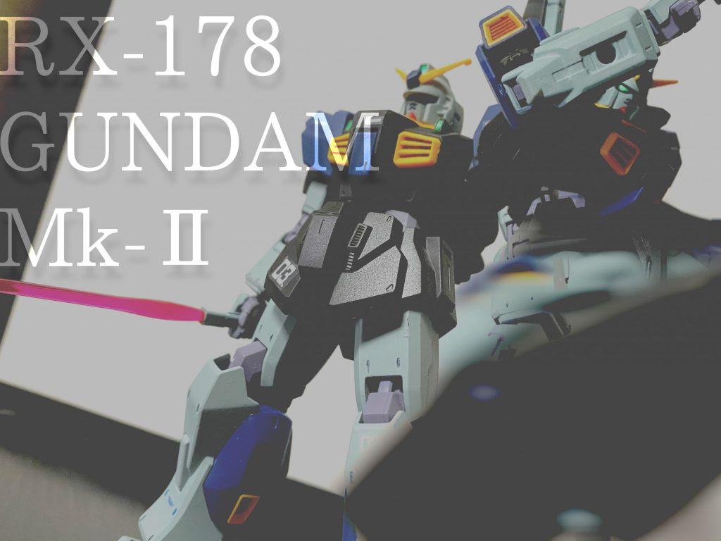 【色変え】ガンダムMk-Ⅱ -U.C.0096-【初投稿】
