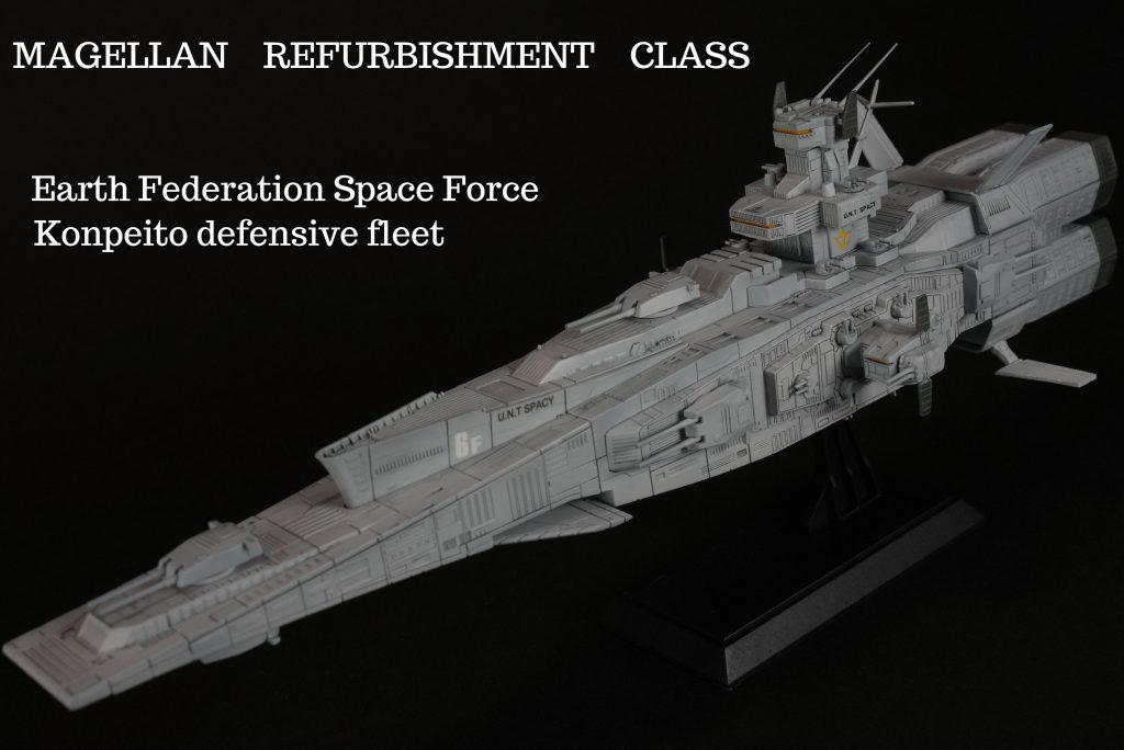 EX 1/1700 マゼラン改級戦艦 ツーロン