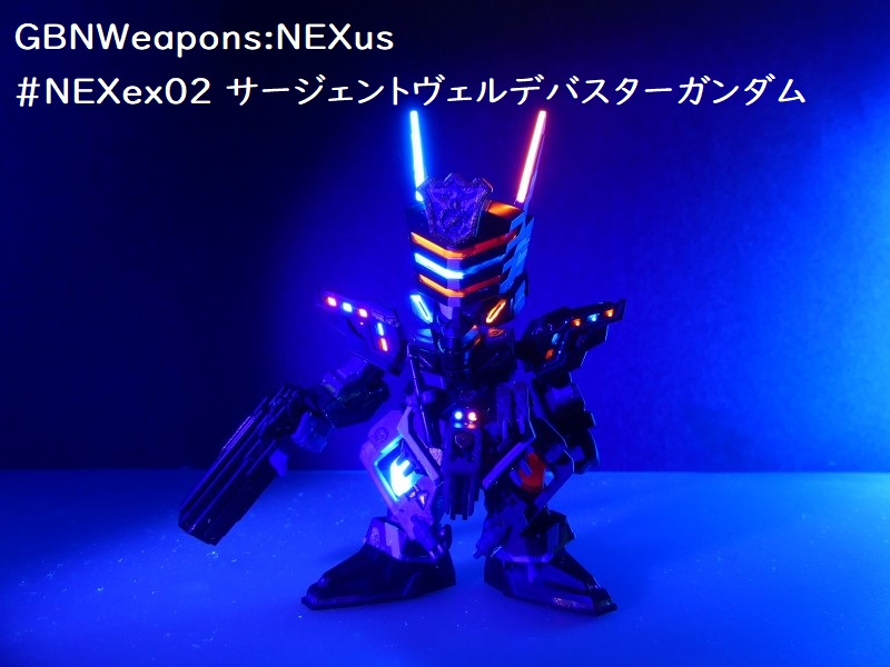 【GBNW:NEXus】ex02:サージェントヴェルデバスターガンダム