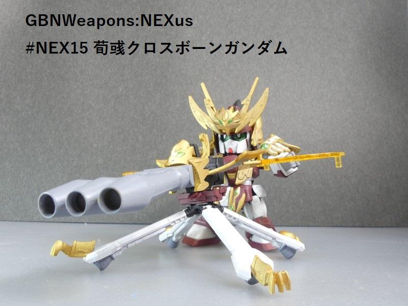 【GBNW:NEXus】15:荀彧(ジュンイク)クロスボーンガンダム