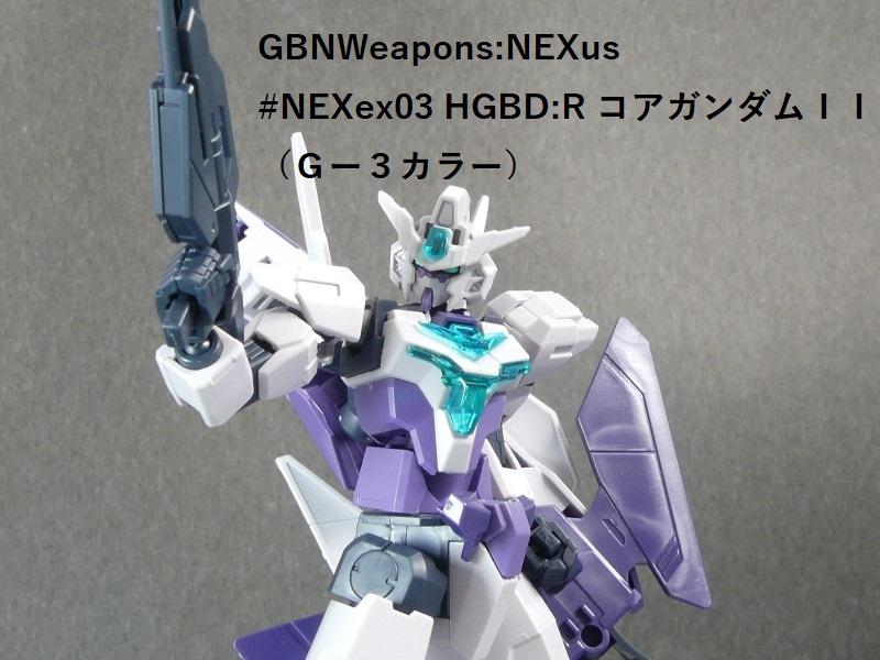 【GBNW:NEXus】ex03:HGBD:R コアガンダムII(Gー3カラー)
