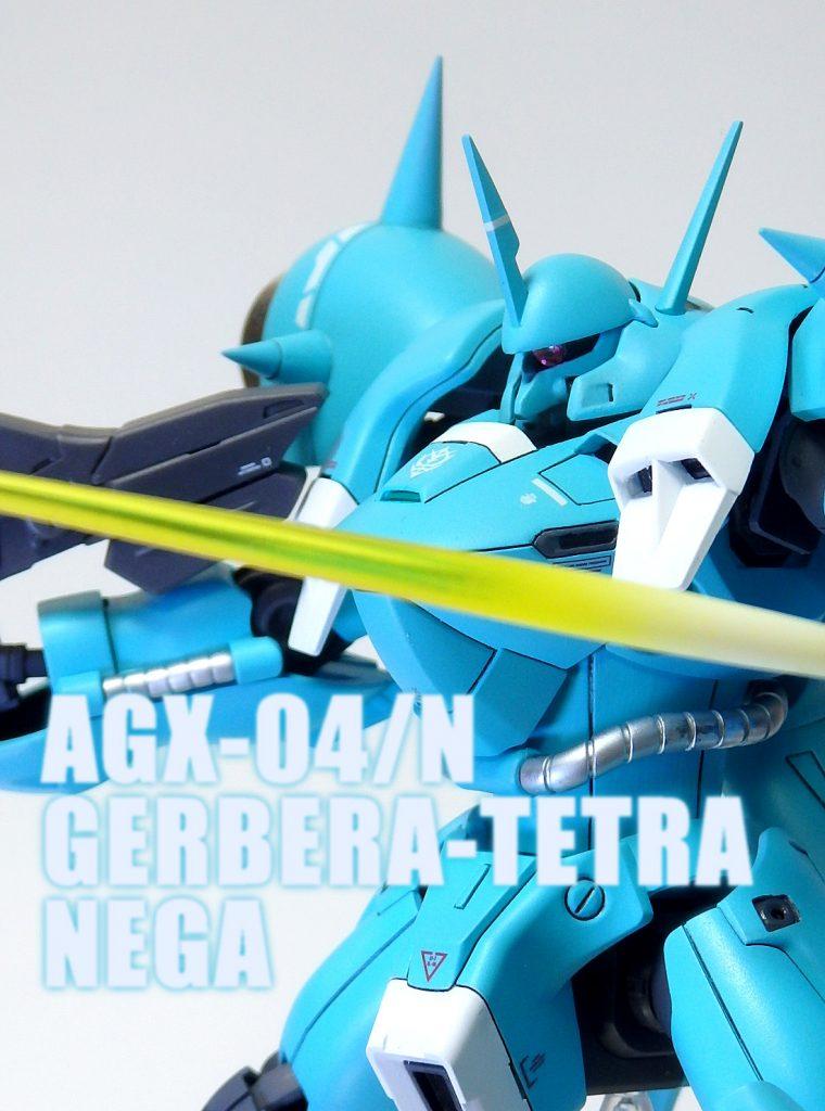 AGX-04/N ガーベラ・テトラ ネガ