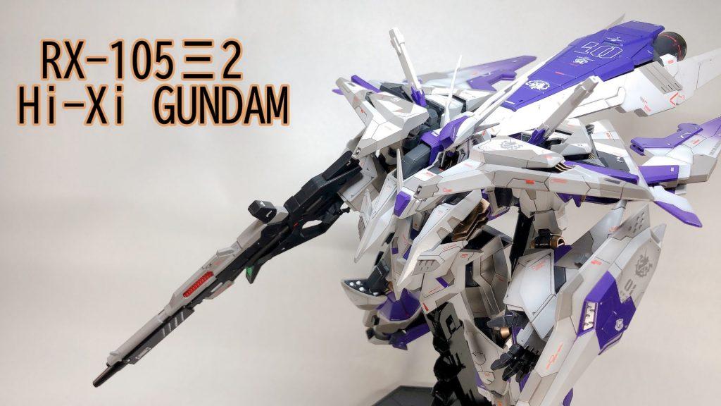RX-105Ξ2 Hi-Xi ガンダム
