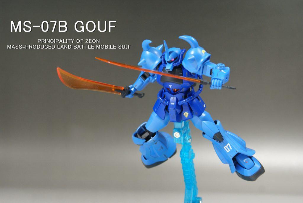 HGUC1/144 MS-07B GOUF グフ(再撮影!)