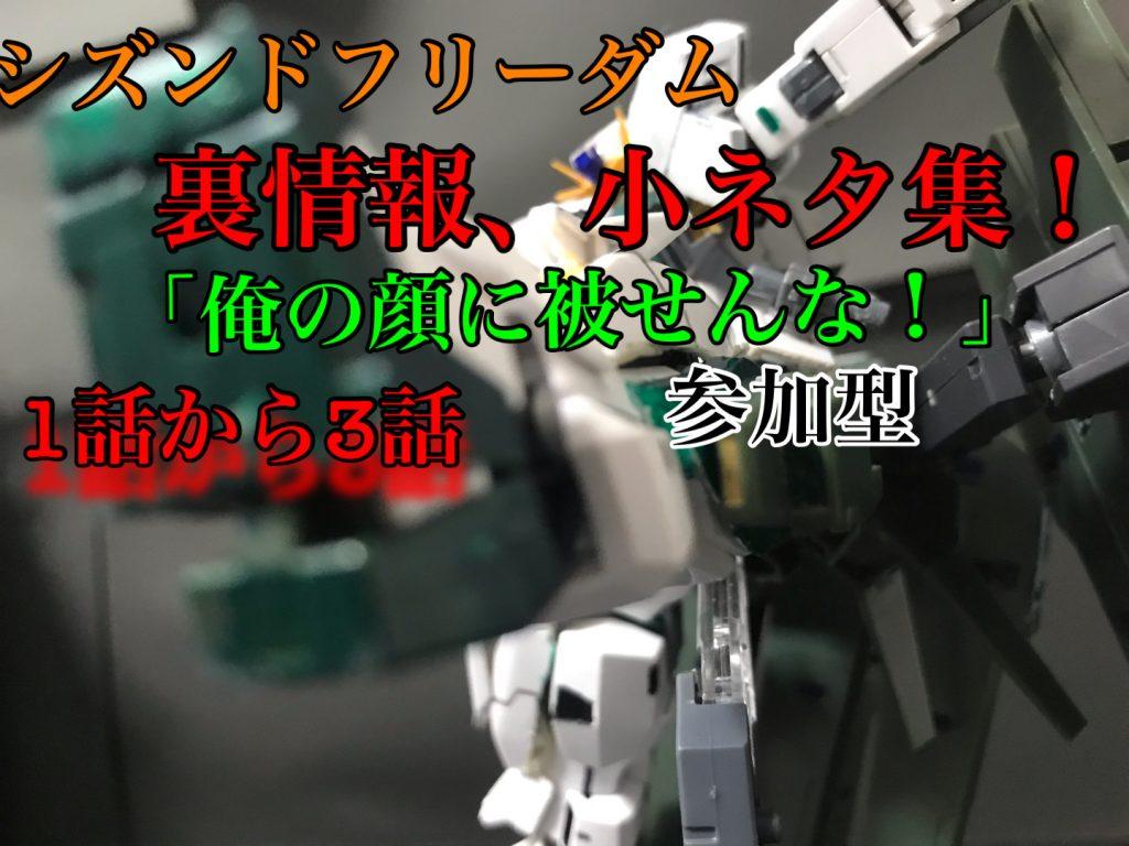 1話から3話までのシズンド小ネタ集!