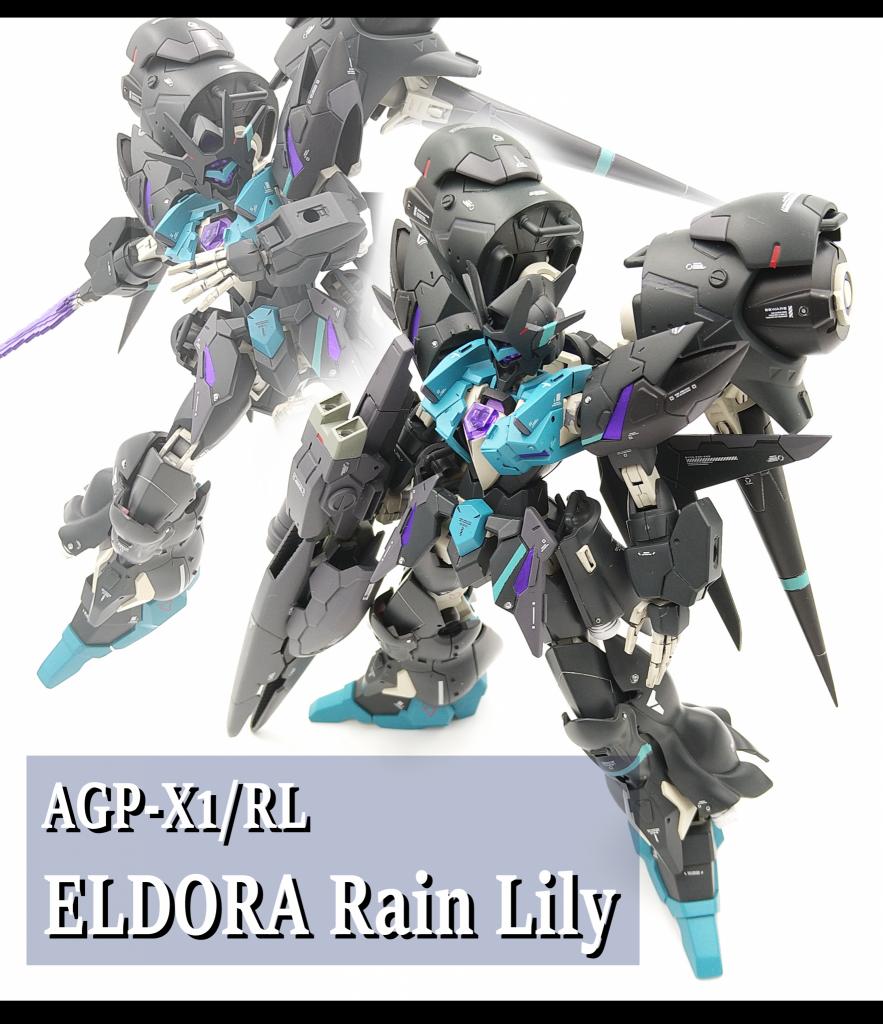 AGP-X1/RL エルドラレインリリィ