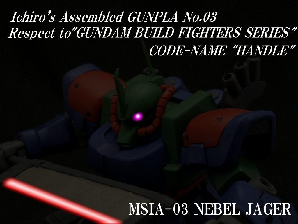 [054]MSIA-03 ニーベルイェーガー