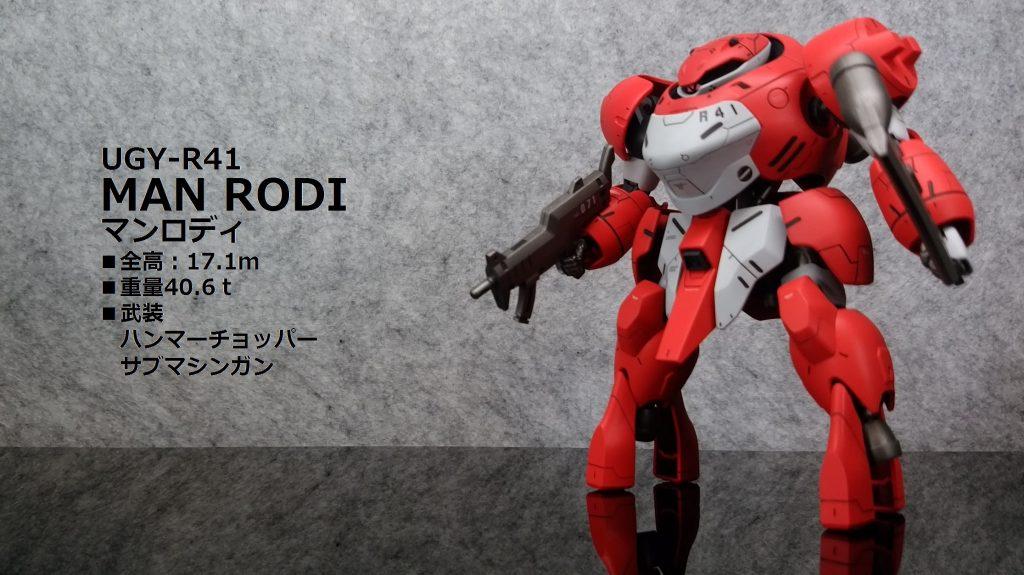 HGIBO 赤いマンロディ