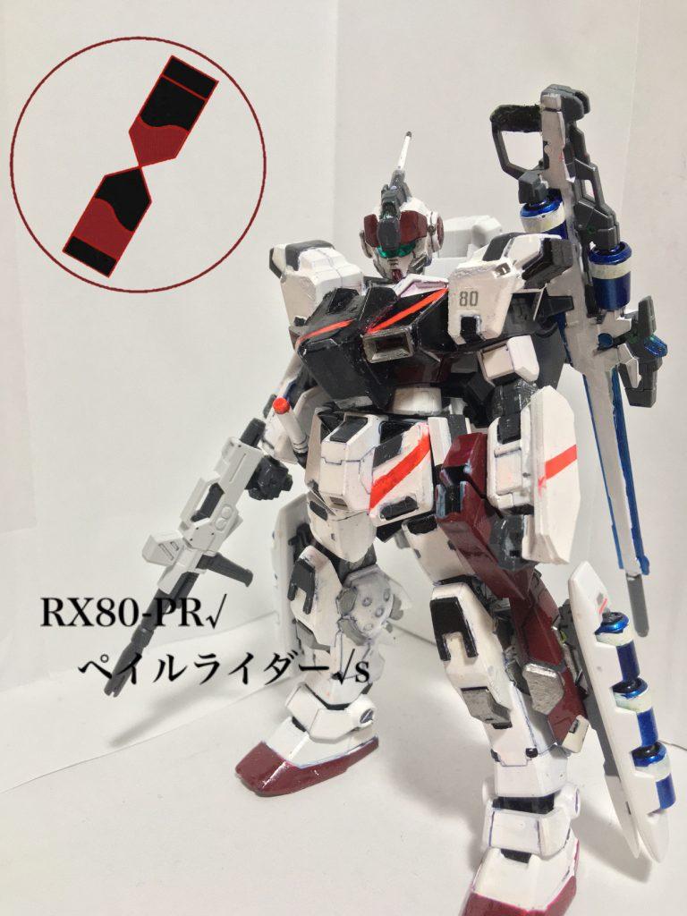 RX80-PR√   ペイルライダー√s