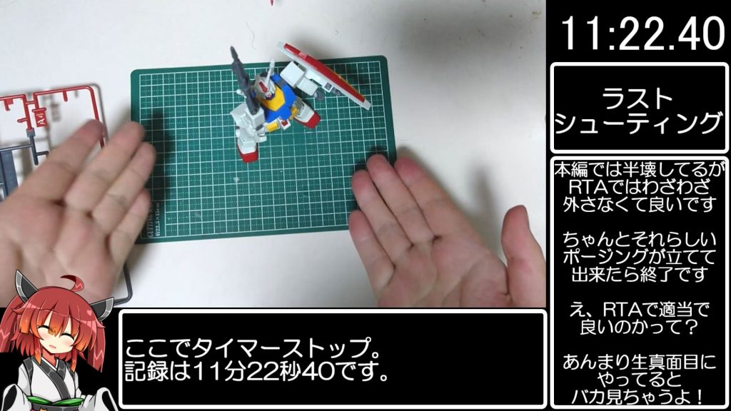 【11:22:40】EG RX78-2 ガンダム道具未使用組み立てRTA