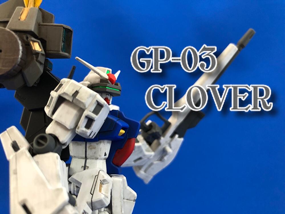 """GP-03改""""クローバー"""""""