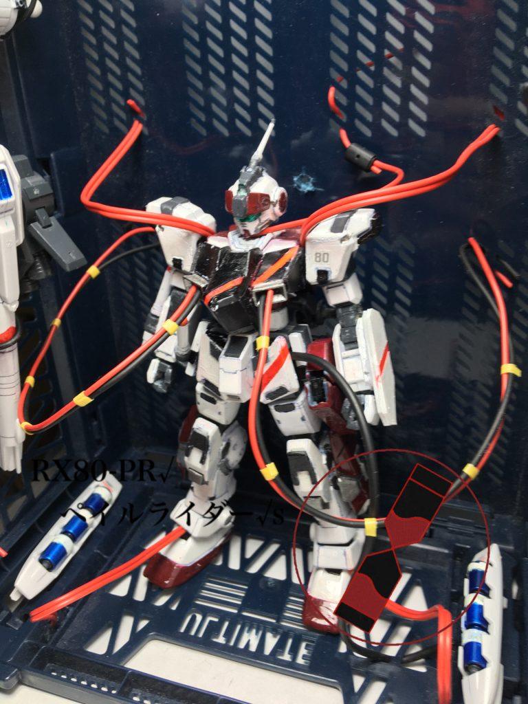 RX80 PR√  ペイルライダー√