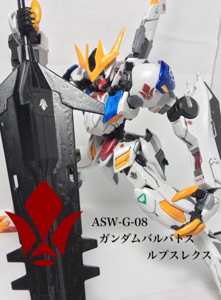 ASW-G-08ガンダムバルバトスルプスレクス
