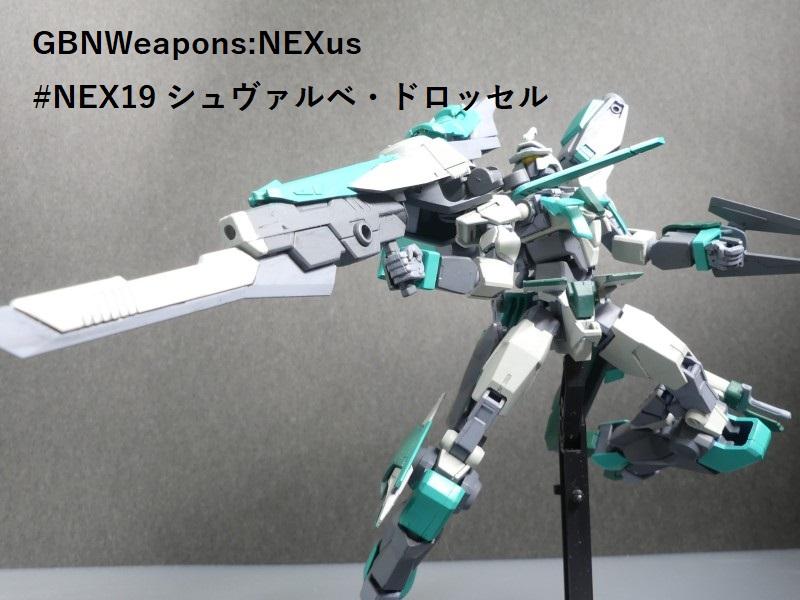 【GBNW:NEXus】19:シュヴァルベ・ドロッセル