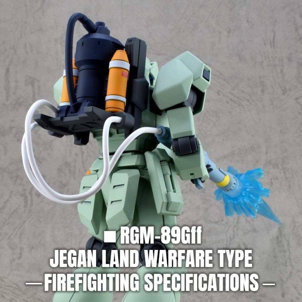 陸戦用ジェガンA型 消火活動仕様