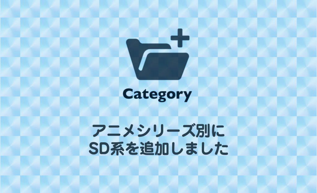 アニメシリーズ別に「SD系」を追加しました!