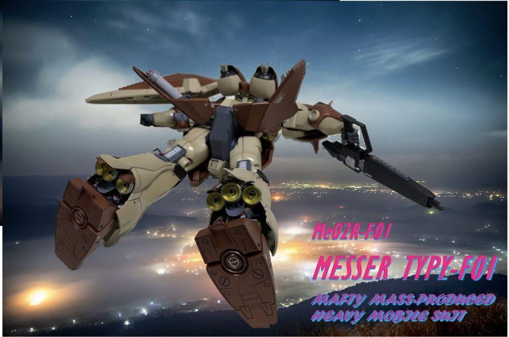 HG メッサー 閃光のハサウェイ