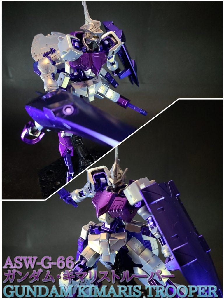 HG ガンダムキマリストルーパー