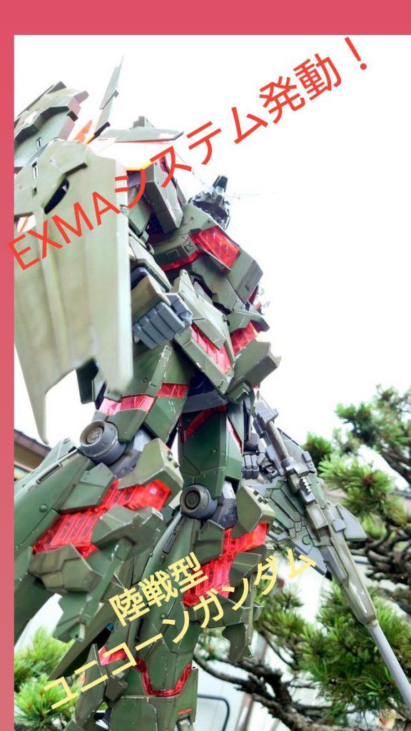 陸戦型ユニコーンガンダムエグザムシステム搭載型
