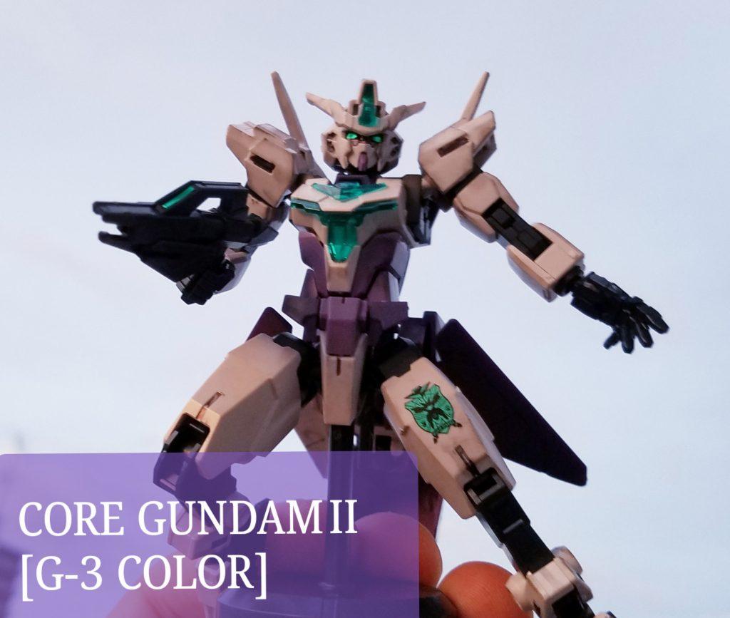 コアガンダムⅡ[G-3カラー]