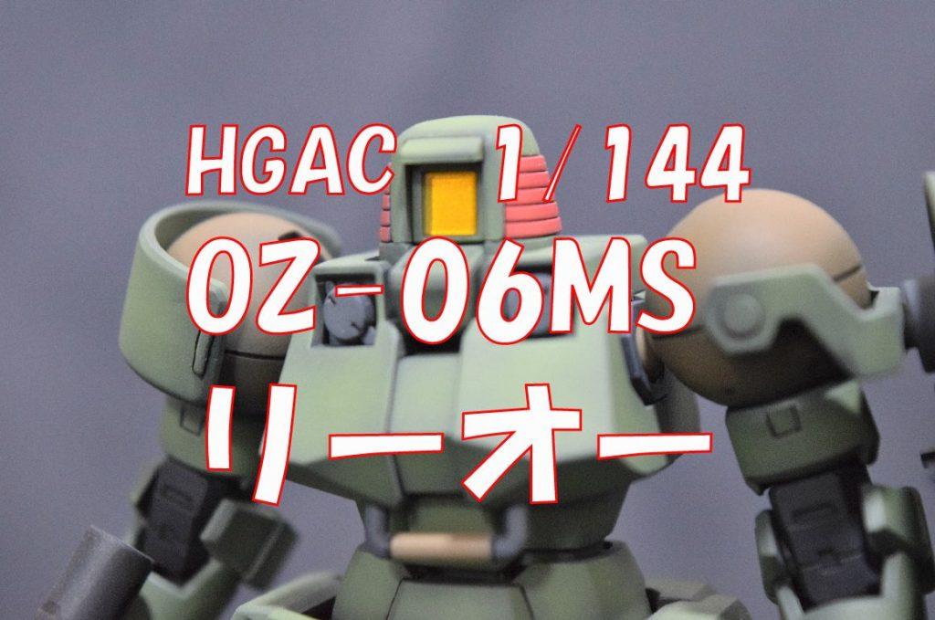 【HGAC OZ-06MS リーオー】