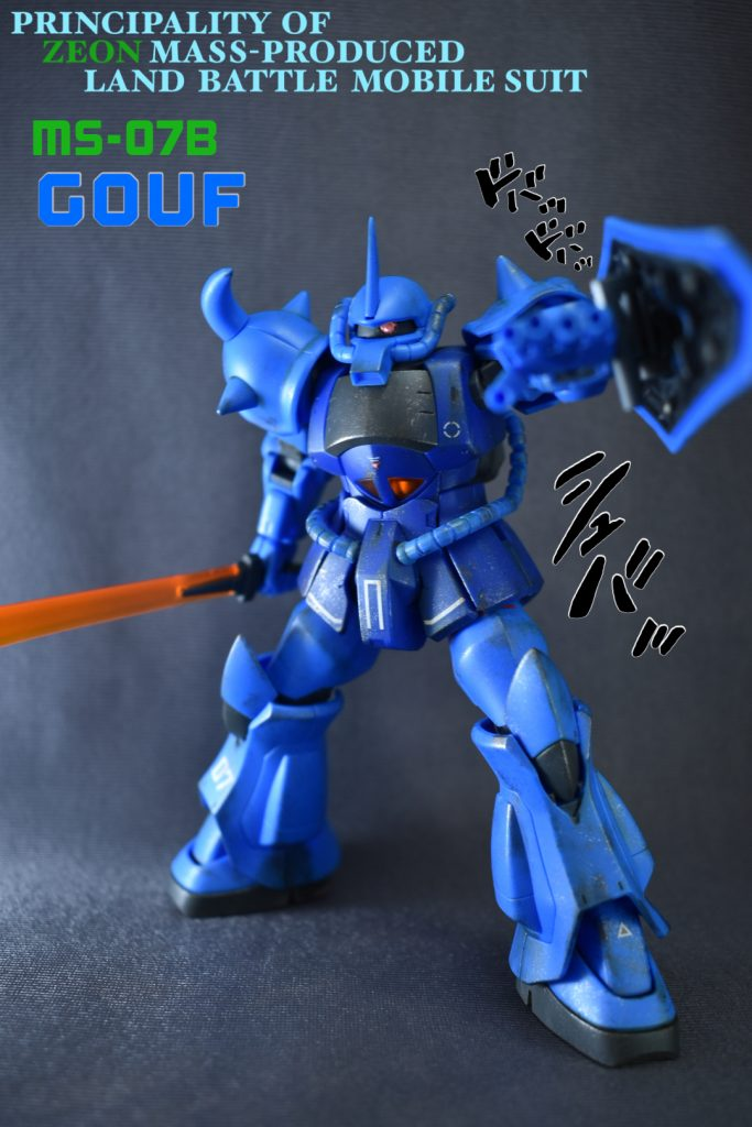 HGUC MS-07B グフ