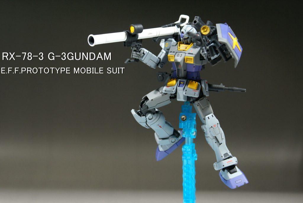 HGUC1/144 RX-78-3 G-3GUNDAM G-3ガンダム