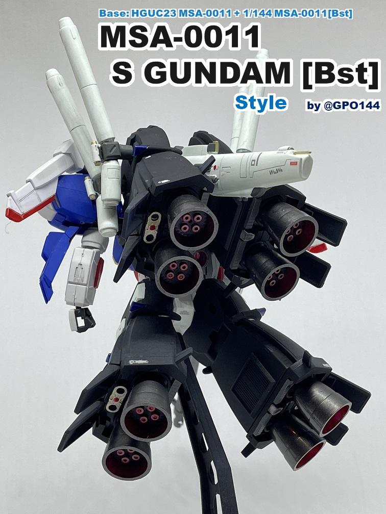 HGUC Sガンダム ブースター・ユニット装着型 風