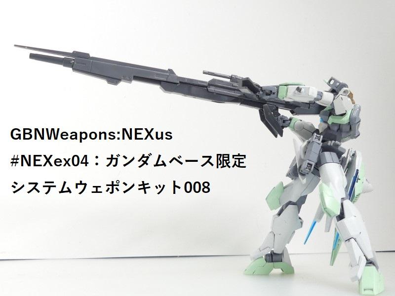 【GBNW:NEXus】ex04:ガンダムベース限定 システムウェポンキット008