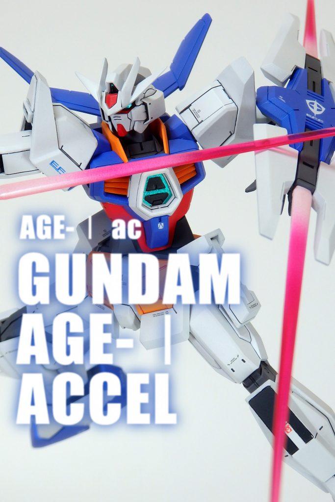 AGE-Ⅰ ac ガンダムAGE-Ⅰ アクセル