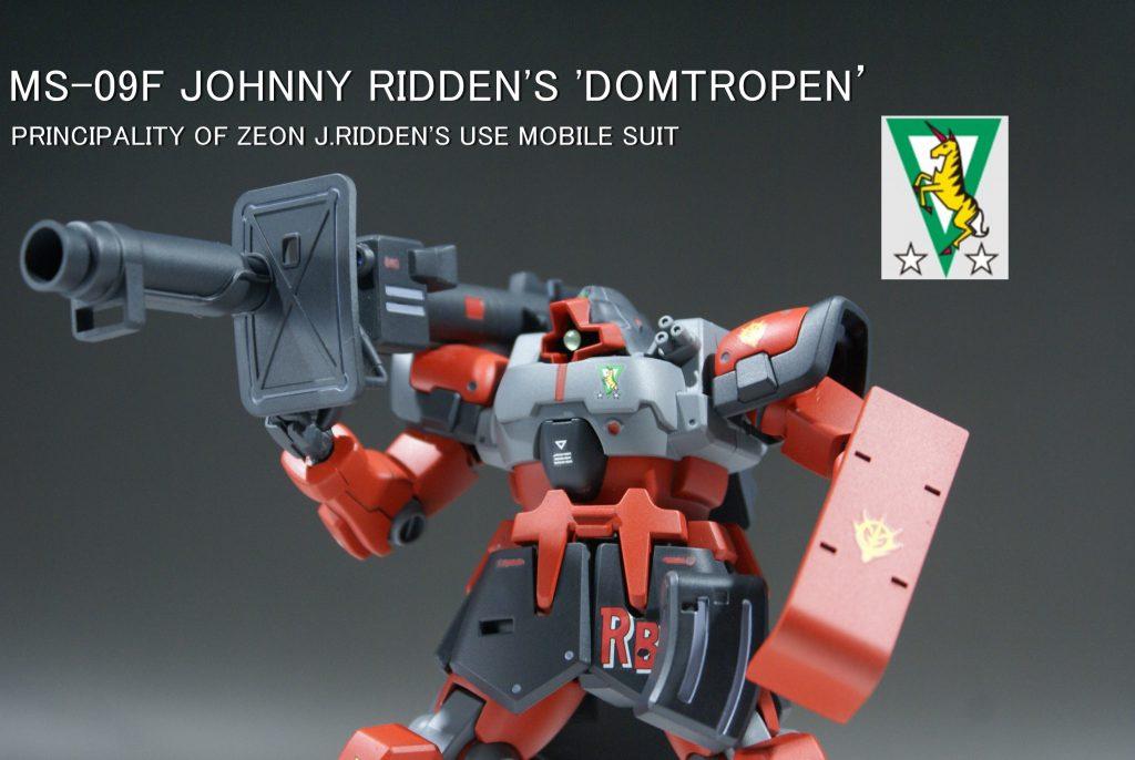 HGUC1/144 ジョニーライデン専用ドムトローペン