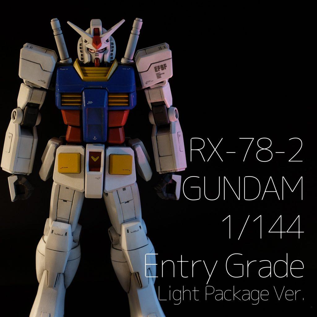 ガンダム Rx-78-2 EG